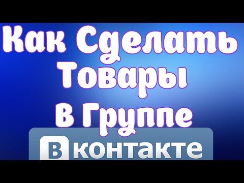 Как добавить товар в группу Вконтакте 2020.Заработок на Группе Вконтакте.Как сделать товар Вконтакте