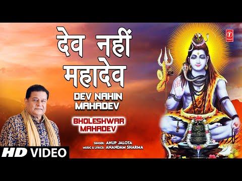 Dev Nahin Mahadev Shiv Bhajan By Anup Jalota [Full Song] I Bholeshwar Mahadev