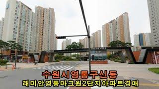 [수원아파트경매] 경기 수원시 영통구 신동 래미안영통마…