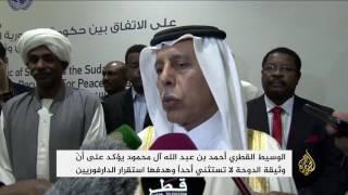 حركة مسلحة توقع على وثيقة الدوحة لسلام دارفور