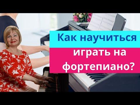 Как научиться играть на пианино / фортепиано с нуля. Уроки пианино с Ольгой Пучкиной