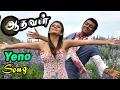 Aadhavan | Scenes | Yeno Yeno Panithuli Video Song | Aadhavan Video songs | Nayanthara | Suriya