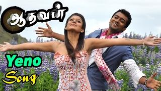 aadhavan-scenes-yeno-yeno-panithuli-song-aadhavan-songs-nayanthara-suriya