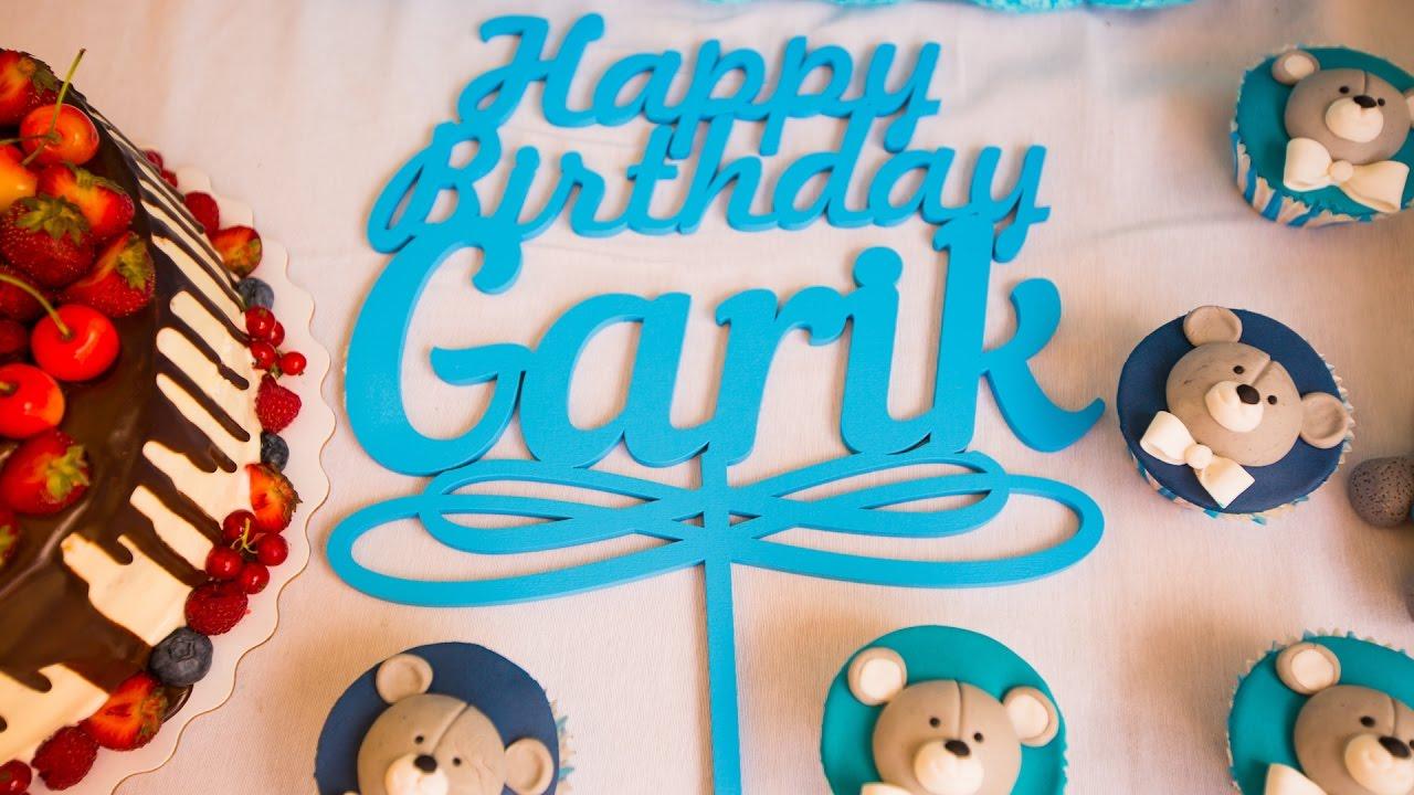 Поздравление гарика с днем рождения