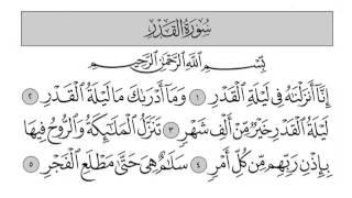 Сура 97 «Предопределение = Аль-Кадр = القدر», (количество аятов: 5)