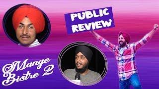 Movie Masala: Public Review of 'Manje Bistre 2' | Gippy Grewal | Simi Chahal | Karamjit Anmol