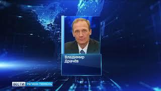 Владимир Драчев возглавил  Союз биатлонистов России