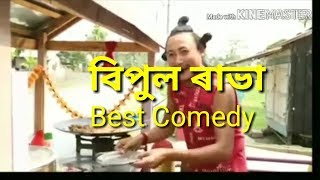 Bipul Rabha best Comedy Of Akou khaplang kai || Assamese Comedy Video 2017