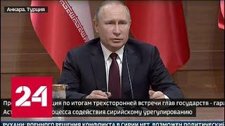 """Путин о """"деле Скрепалей"""": мы не ждем извинений, а ждем здравого смысла"""