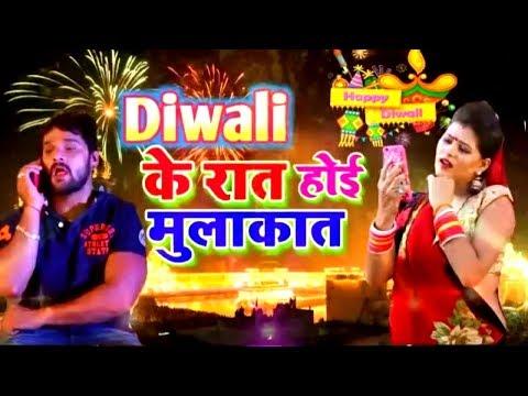 Happy Diwali - Khesari Lal Yadav song रातो रात Viral Diwali song