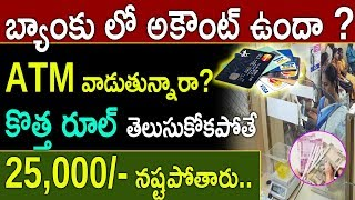 ATM New Rules | Latest News About ATM Cards | ATM Safety Tips In Telugu | Omfut Tech And Jobs