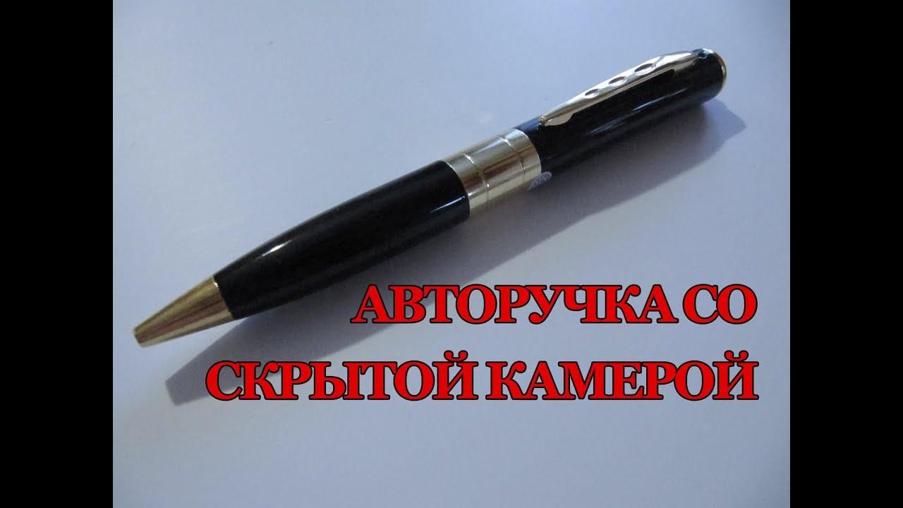 Видеокамера скрытая ручка
