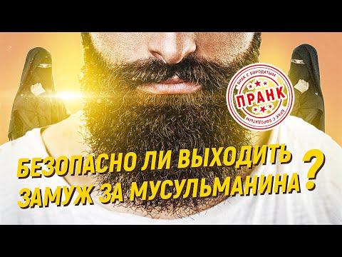 Пранк! Брак с бородатым: армяне заступились за мусульман