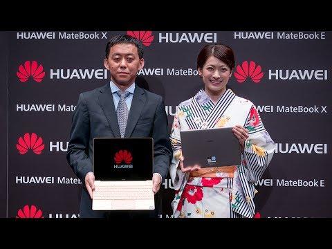 【実機紹介】ファーウェイ・ジャパンが2in1 PC「MateBook E」とクラムシェル型「MateBook X」を発表