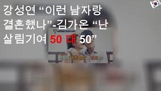 """강성연 """"이런 남자랑 결혼했나""""-김가온 """"난 살림기여 50 대 50"""""""