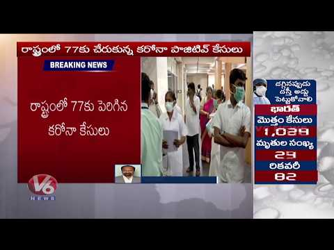 Corona Positive Cases Rises To 77 In Telangana | V6 Telugu News