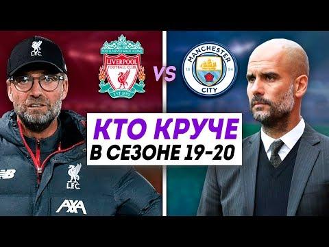 Ливерпуль - Манчестер Сити • КТО КРУЧЕ в сезоне 2019-20