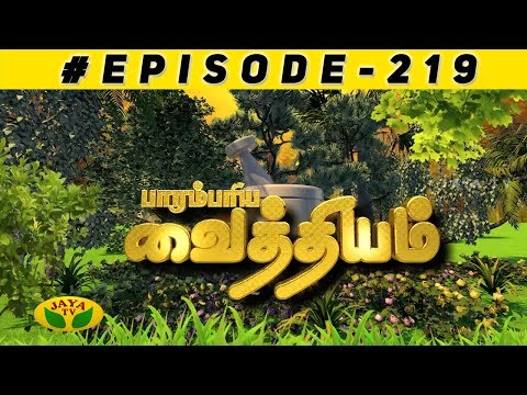 ~~~~~~~~ Parampariya Vaithiyam ~~~~~~~~   Parampariya Vaithiyam Is One Of The Nalai Namadhe Show Played On Jaya Tv On Monday to Friday Every Morning at 07:30 AM. Parampariya Vaithiyam is a segment in Kaalaimalar Show featuring Dr.Rajamanickam.This show is about Siddha medicine, which cures several diseases.
