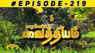Nalai Namadhe Parampariya Vaithiyam Episode - 219 | 21st May 2019  | Jaya TV