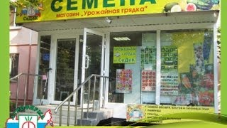 где купить семена?(, 2013-02-15T09:39:32.000Z)