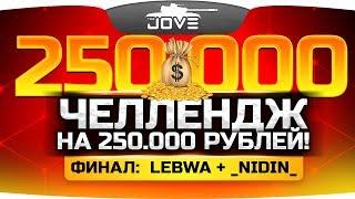ЧЕЛЛЕНДЖ НА 250.000 РУБЛЕЙ! ● ФИНАЛ: LeBwa + _NIDIN_