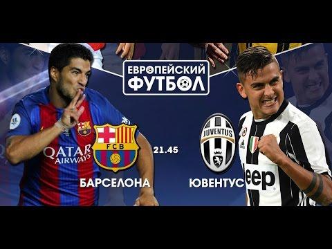 Прямая трансляция Барселона-Ювентус