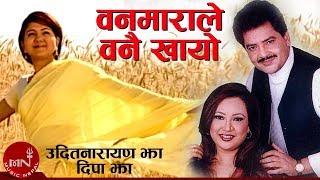"""वन माराले वनै खायो"" Banmarale Banai Khayo - Udit Narayan Jha | Deepa Jha | Superhit Nepali Song"