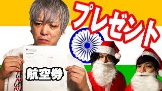 サンタクロースからインド行きの航空券貰ったから行ってくるわwww thumbnail