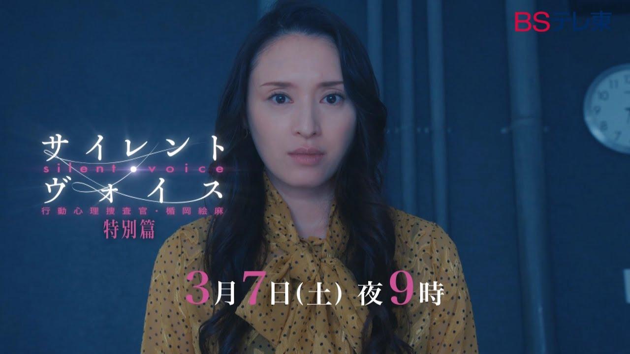 ドラマ「サイレント・ヴォイス」年末一挙放送