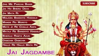 Jagdamba Mataji Bhajan - Jai Jagdambe | Rajasthani Bhajan 2016 | Audio JUKEBOX | Devotional Songs