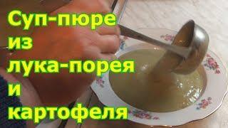 Суп-пюре из листьев лука-порея и картофеля. ВКУСНО! БЫСТРО! ПОЛЕЗНО!