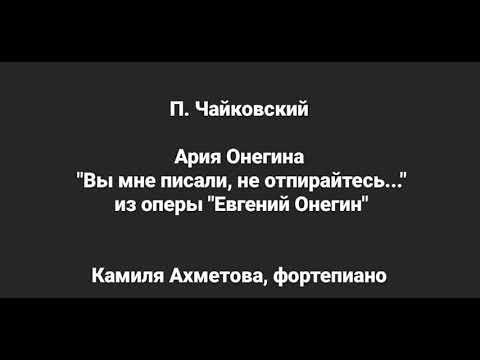 П. Чайковский Ария Онегина \