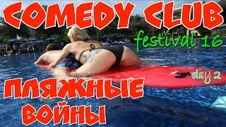Камеди Клаб Фестиваль Пляжные Игры День 2 Comedy Club Festival 2017 в Китае
