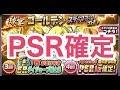 PSR確定!!!球宴ゴールデンステップアップガチャ40連!!【パワプロアプリ】