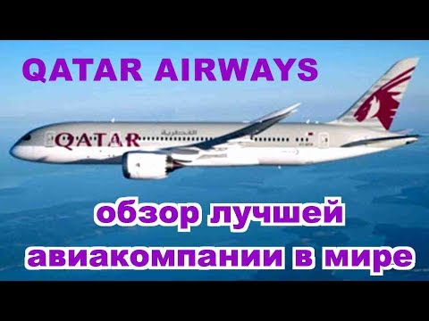 Qatar Airways: летим из Киева в Бангкок лучшей авиакомпанией в мире Катар