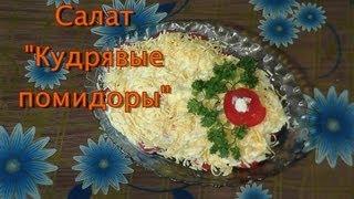 """Салат """"Кудрявые помидоры"""" с сыром из помидоров и из яиц"""
