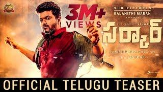 Sarkar - Official Teaser [Telugu] | Thalapathy Vijay | Sun Pictures | AR Murugadoss | A.R. Rahman