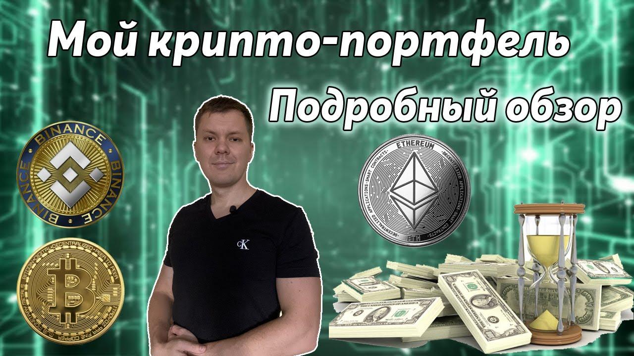 Мой крипто-портфель |  Альт сезон | Какие монеты купил и какие буду покупать ?