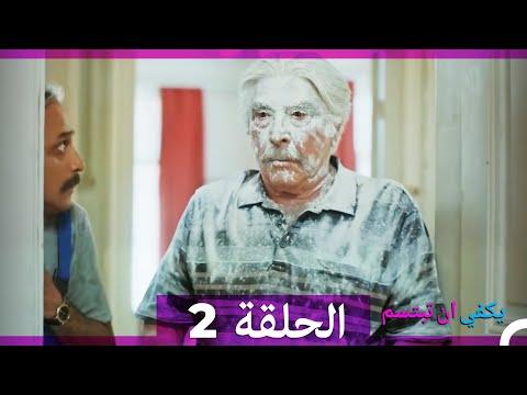 يكفي ان تبتسم  الحلقة 2 - Yakfi An Tabtasim