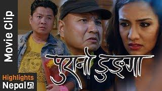 संसारमा कसैको नभएको तिम्रै रहेछ । PURANO DUNGA Movie Clip । Priyanka Karki, Dayahang Rai