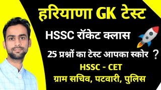 Haryana Gk MCQ Test 1 for HSSC All Exam || By Diwan Sir ||