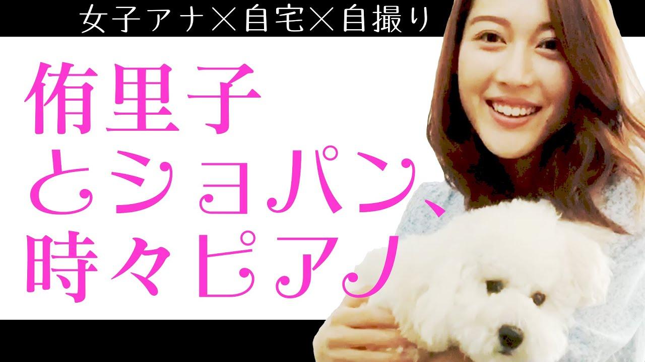 ゆりこ ち 実家 すわ Suwa Junko