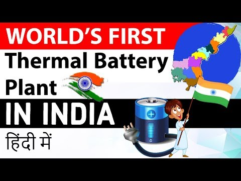 World's First Thermal Battery Plant in India  Current Affairs 2018