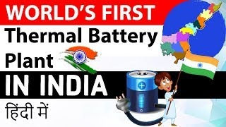 World's First Thermal Battery Plant in India - Current Affairs 2018