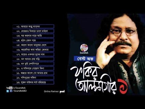 Fakir Alamgir - Best of Fakir Alamgir Vol 1 - Full Audio Album