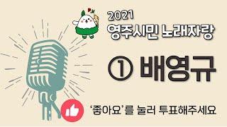 2021 영주시민 노래자랑 (#1)