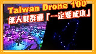 Taiwan Drone 100 無人機群飛「一定要成功」【Mobile01】