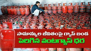 LPG Gas Cylinder Rate || Hiked by up to Rs 48