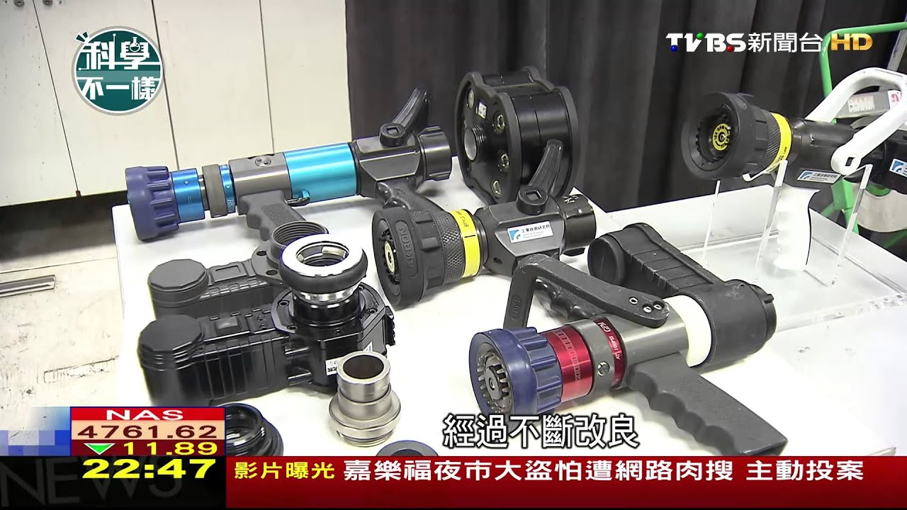 【TVBS】科學不一樣/火場救災添利器 消防瞄子燈射水兼照明 - YouTube