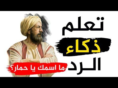أقوى الردود المفحمة وأجمل قصص الذكاء والدهاء وطرائف العرب